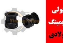 تصویر پولی تایمینگ فولادی در ایران