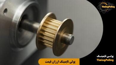 تصویر قیمت ارزان پولی تایمینگ ایرانی